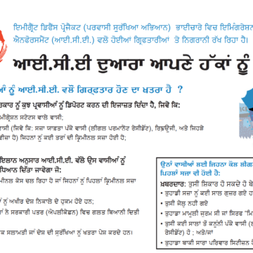 Know Your Rights With ICE [Punjabi]